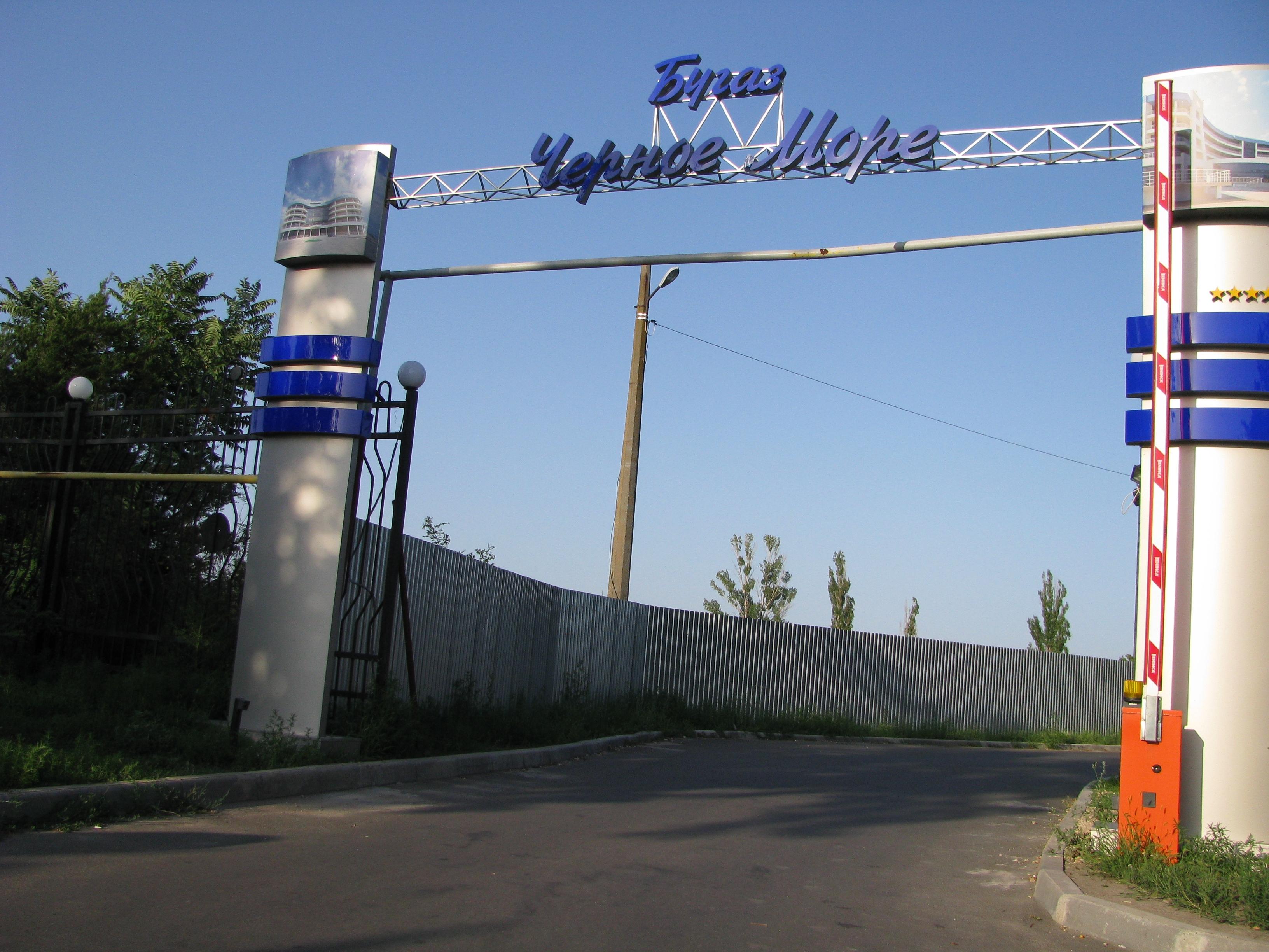 Под Одессой перекрыли спуск к морю и за въезд требуют 100 гривен, фото-1