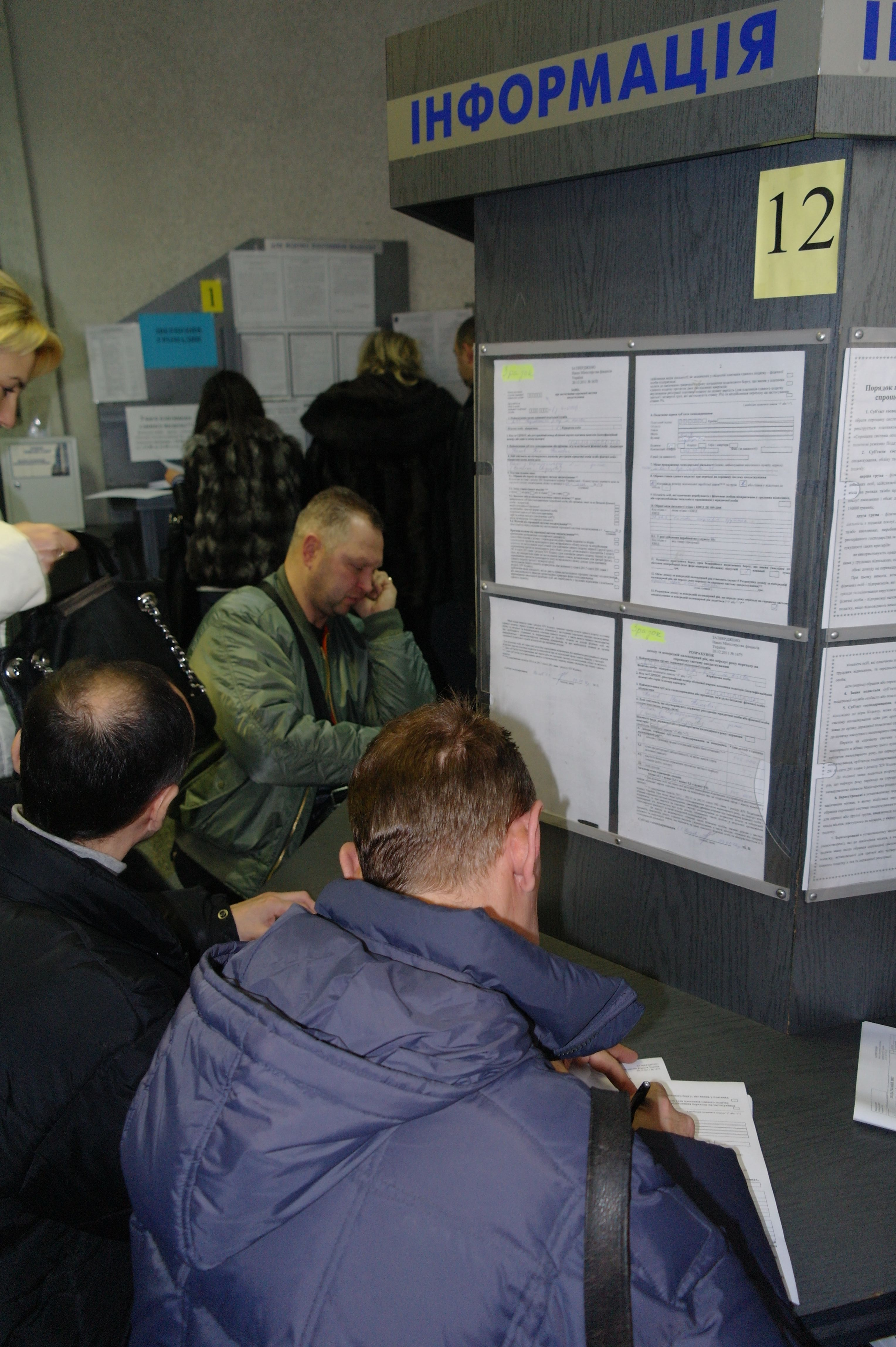 бланк заявки на единый налог на 2012год
