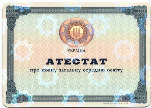 образования в украинских