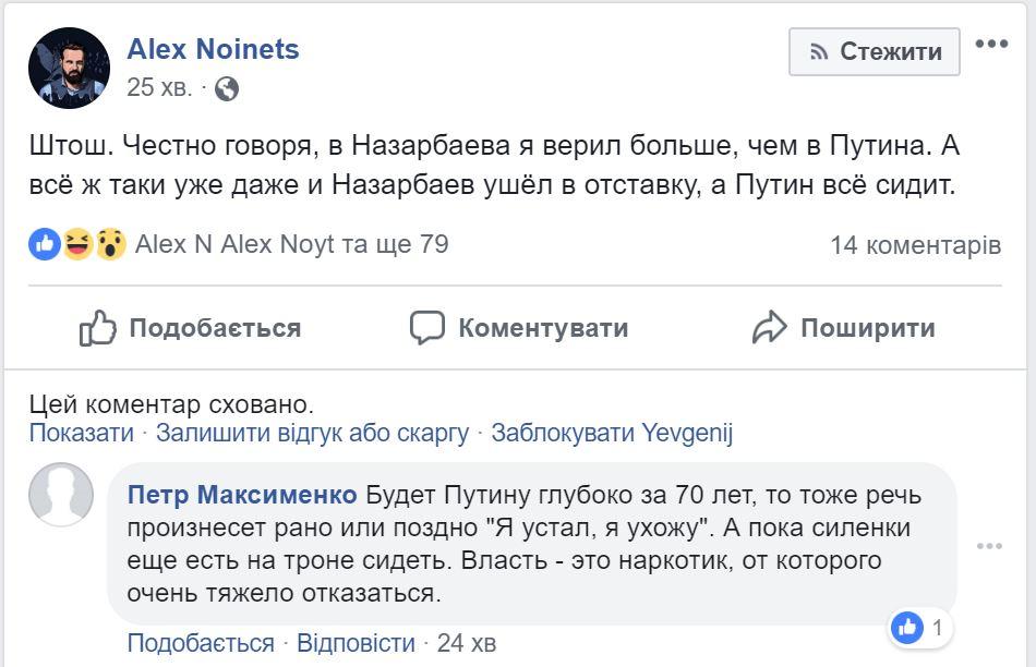 """""""А Путин все сидит"""": реакция соцсетей на отставку Назарбаева. Новости Днепра"""