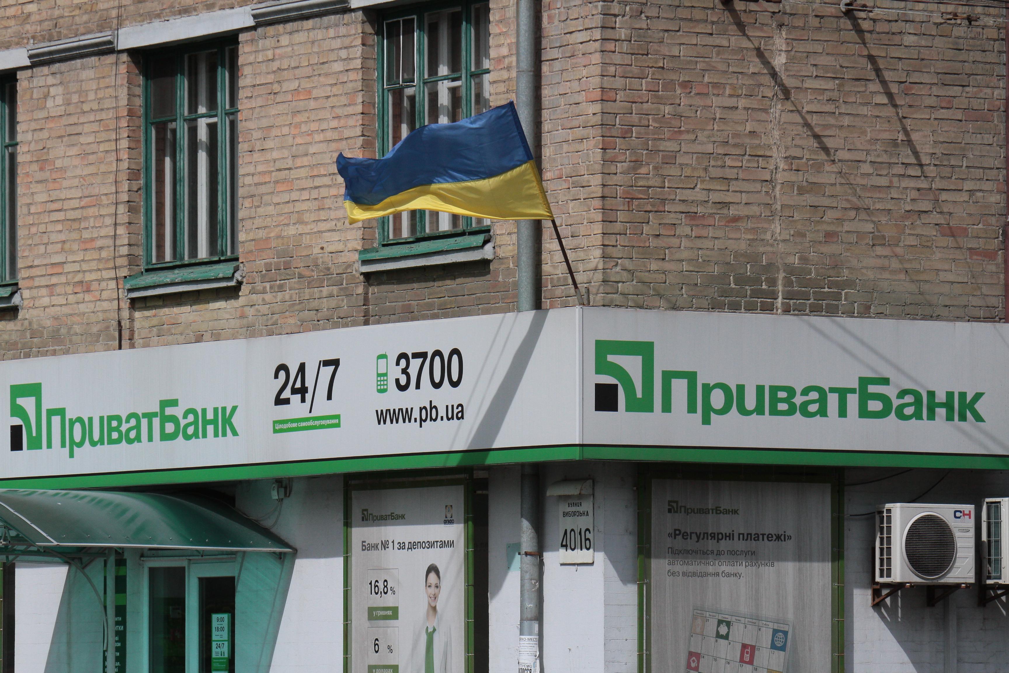 приватбанк на грани банкротства