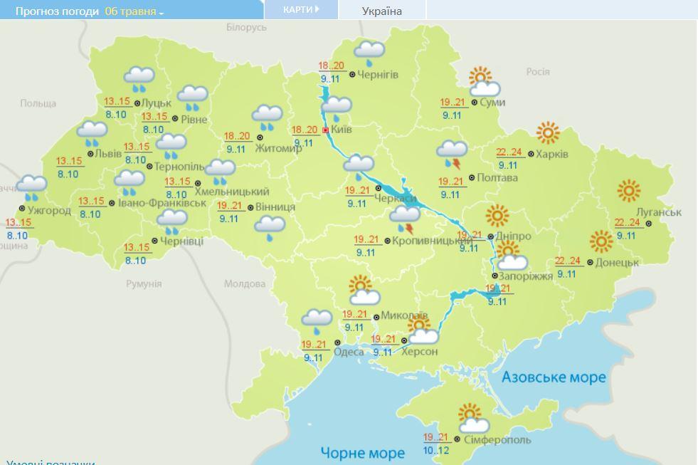 Прогноз погоды на 6 мая