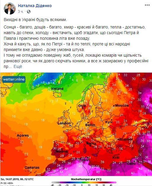 Грозовые дожди и комфортная температура: синоптик рассказала о погоде на выходных, фото-2