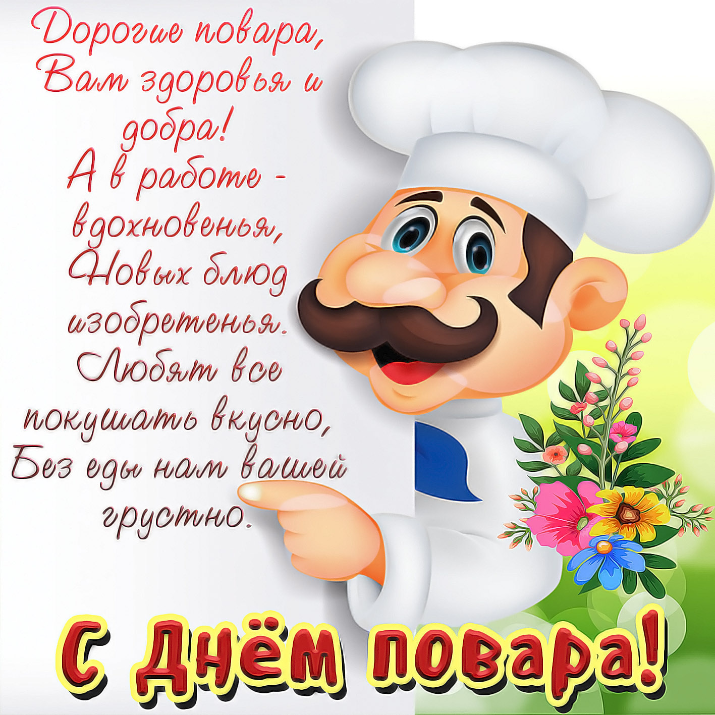 День повара открытки поздравления в стихах красивые