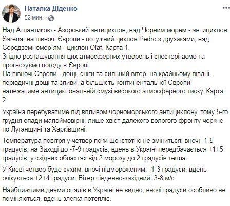 Антициклон Sarena вытеснил снегопады из Украины: синоптик рассказала о потеплении, фото-1