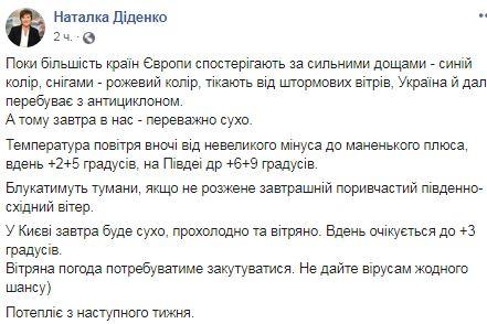 Синоптики порадовали украинцев очередным потеплением: когда ждать тепла