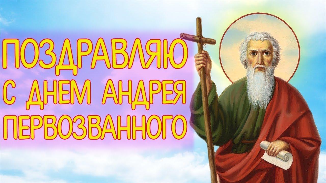 Андрей первозванный картинки с надписями