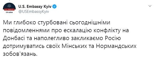 Обострение на Донбассе, агрессия РФ, Балтийские государства, война, Украина, РФ, США, Крым, Донбасс