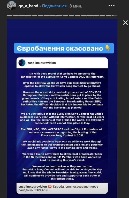 Євробачення-2020 перенесли на наступний рік: офіційна заява, фото-2