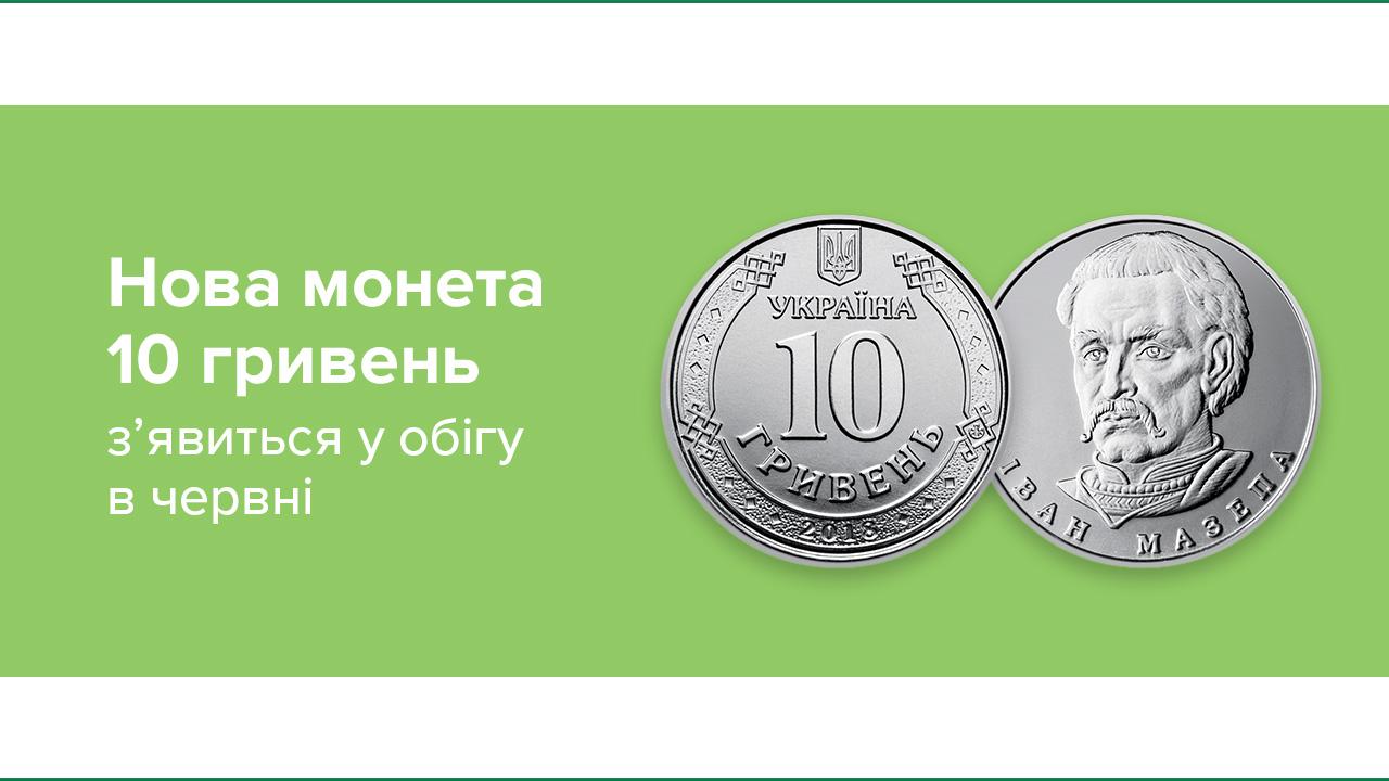 10 гривен в Украине станут монетой: НБУ объявил дату выпуска