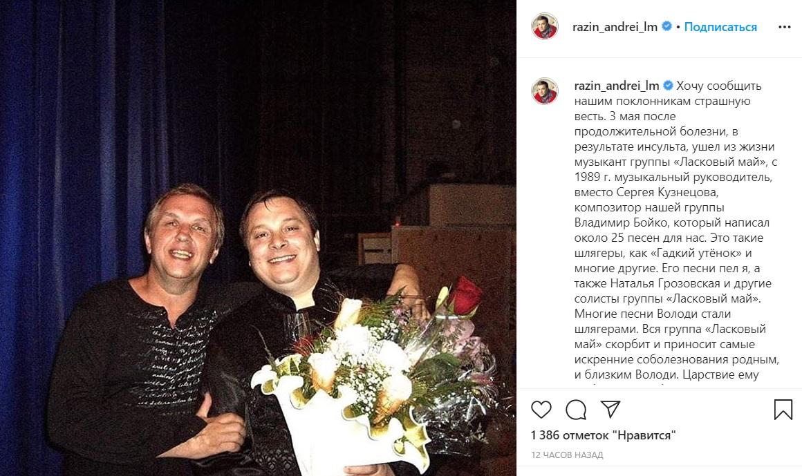 """Помер музикант групи """"Ласковый май"""": Андрій Разін назвав причину смерті"""