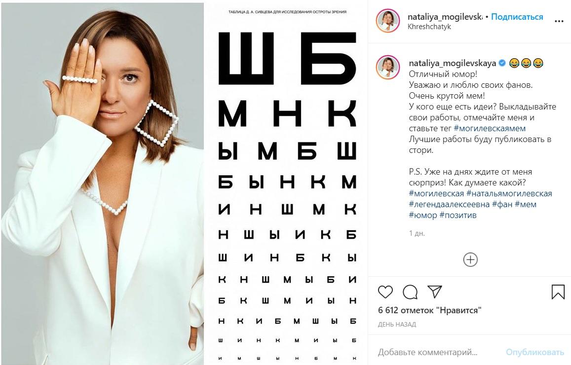 Фанати Наталії Могилевської пожартували над співачкою: реакція зірки