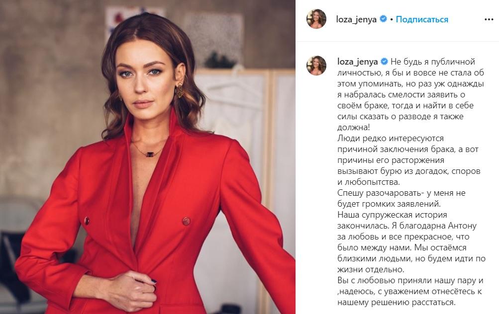 Відома російська актриса розлучається через рік після весілля