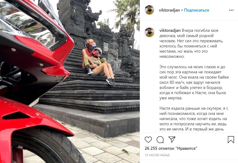 """Хлопець загиблої на Балі Анастасії Тропіцель вперше про смерть блогерки: """"Немає сил це переживати"""""""