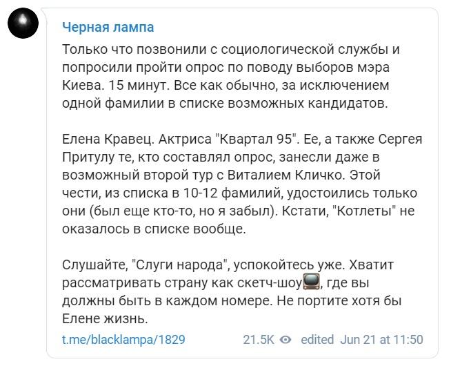 Олена Кравець зізналася, чи дійсно має намір балотуватися в мери Києва