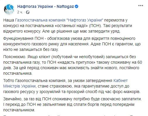 """Минэнерго определило поставщика """"последней надежды"""" на рынке газа"""