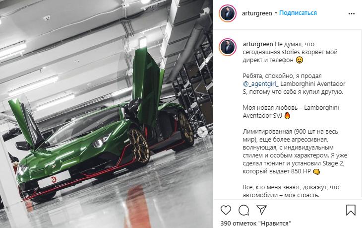 """Зірка """"Орла і решки"""" Настя Івлєєва похвалилася покупкою Lamborghini: фото"""