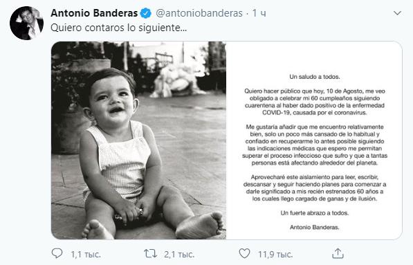 """Антоніо Бандерас заразився коронавірусом: """"Святкую свій ювілей на карантині"""""""
