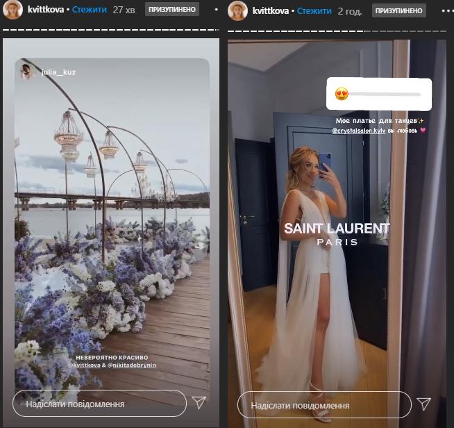 Даша Квіткова показала подружок нареченої і перше весільне плаття: фото