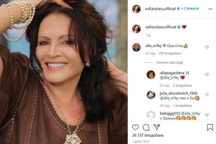 София Ротару захватила образом в вышиванке фото артистки прокомментировала Алла Пугачева