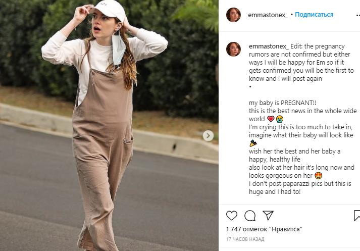 Эмма Стоун спровоцировала слухи о беременности, подчеркнув животик комбинезоном фото
