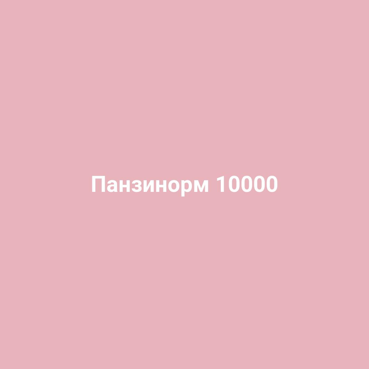 панзинорм 10 000 инструкция по применению